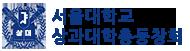 서울대학교 상과대학 총동창회
